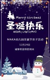 紫色卡通可爱圣诞节幼儿园亲子活动邀请函H5
