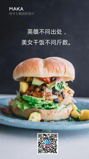 餐饮美食反鸡汤语录宣传海报
