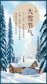 大雪节气二十四节气冬季海报