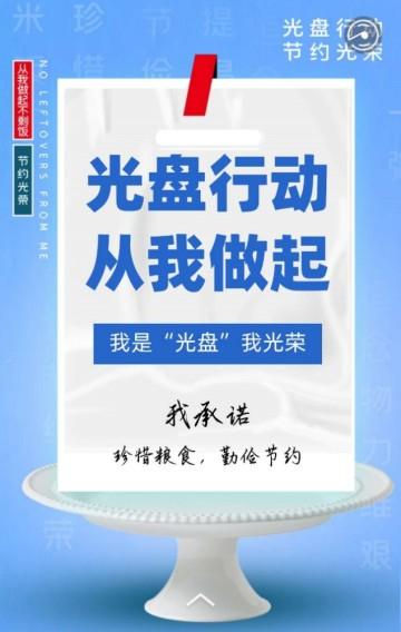 清新蓝色光盘行动节约粮食公益行动倡议书H5模板