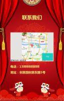 中国风开门红邀请函/新年春节开张/新店开业/开业促销