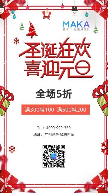 1912红色圣诞商场促销海报
