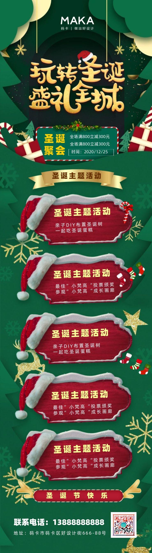 绿色圣诞节促销活动新媒体宣传文章长图