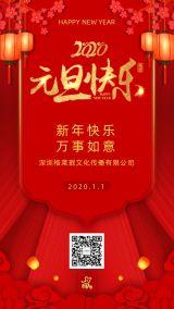 大红传统中国风元旦节祝福贺卡节日宣传推广海报模板