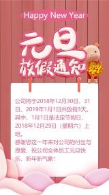 清新文艺时尚元旦放假通知