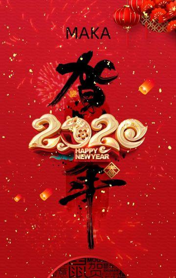 贺年简约红色贺春新年书法2020鼠年H5