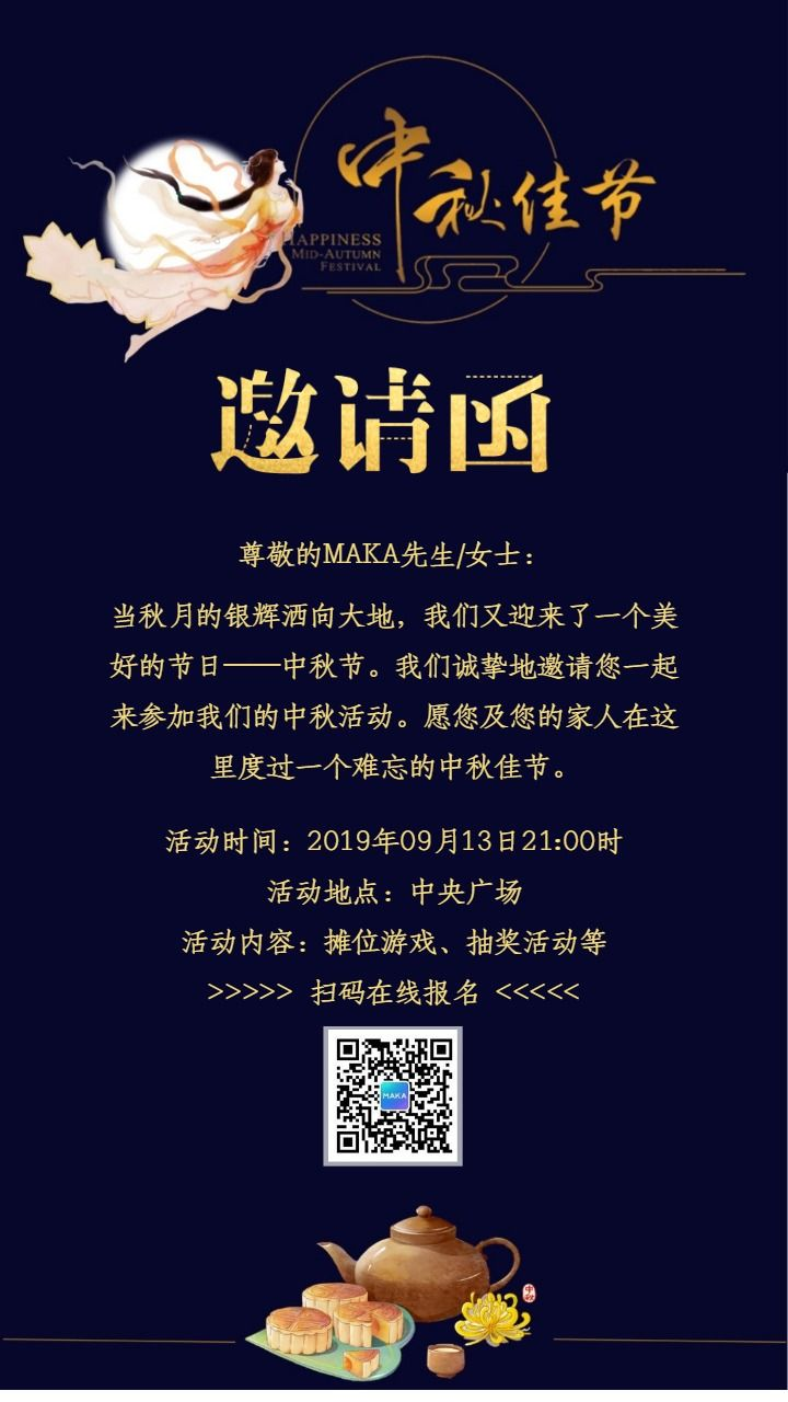中秋节简约风格活动邀请函海报模板
