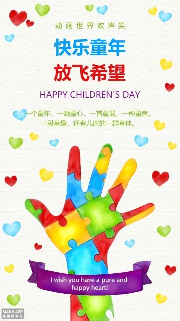 白色创意六一儿童节贺卡手形爱心儿童节海报