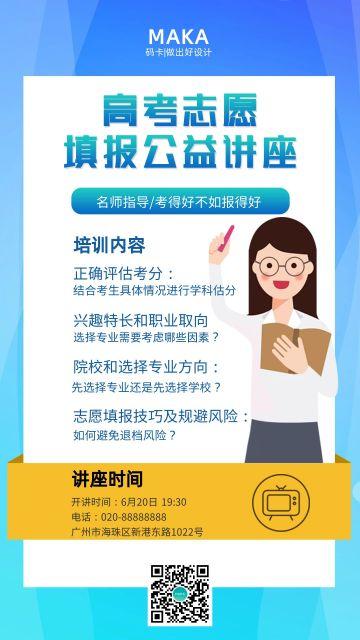 蓝色简约高考志愿填报公益讲座文化宣传手机海报