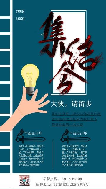 怀旧中国风公司人才精英招聘宣传海报
