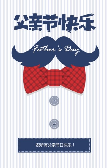 父亲节贺卡父亲节企业祝福贺卡个人祝福贺卡卡通父亲节贺卡感恩父亲节贺卡时尚幼儿园父亲节