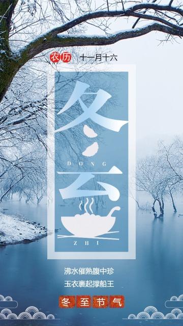 传统节气冬至日签