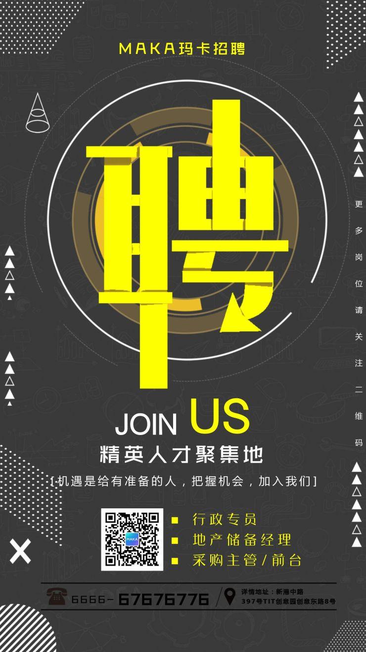 黄字扁平简约企业 校园 精英招聘海报