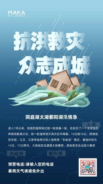 蓝色扁平卡通风政府事业单位抗洪救灾通知宣传海报
