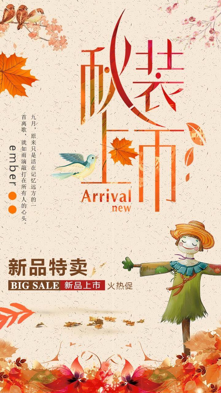【秋季促销7】秋季活动宣传促销通用海报