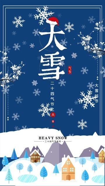 蓝色卡通大雪节气祝福心情日签