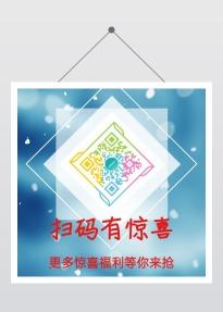 蓝色文艺扁平宣传营销方形二维码