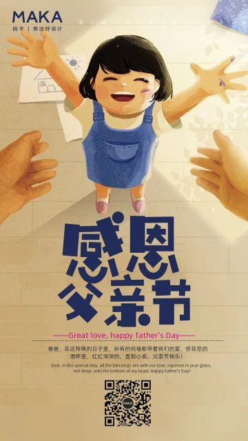黄色卡通父亲节节日宣传手机海报