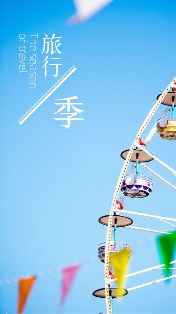 清新文艺 旅行 旅拍 摄影 季节性宣传 手机壁纸