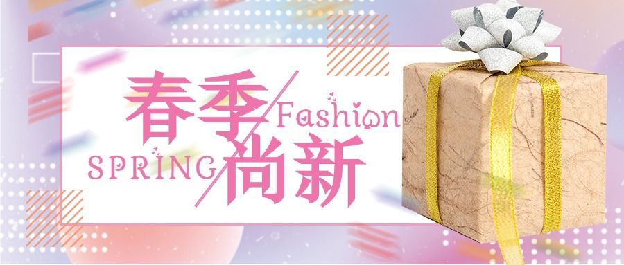 文艺时尚春季尚新宣传公众号封面头条