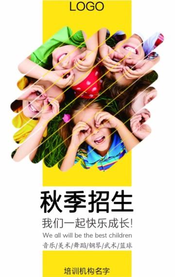 黄色扁平化风简约培训班招生开学季宣传H5