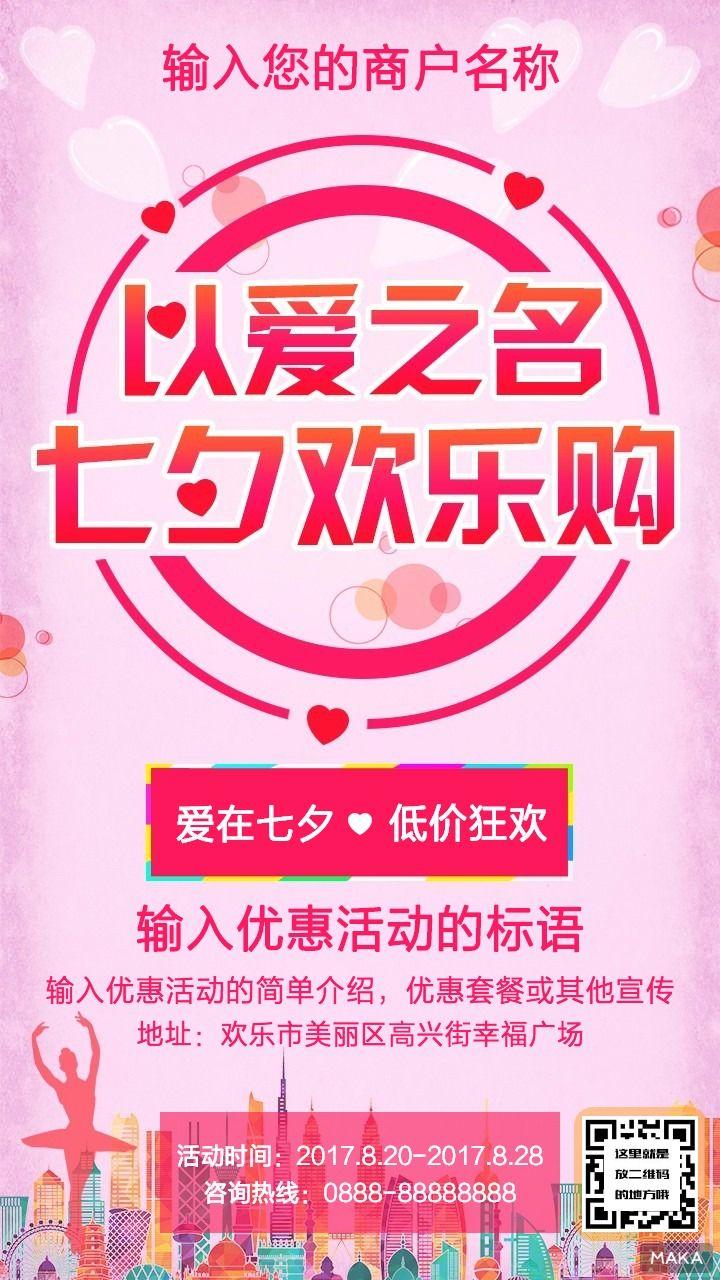 七夕商家店铺网店节日促销让利活动宣传海报清新唯美粉色