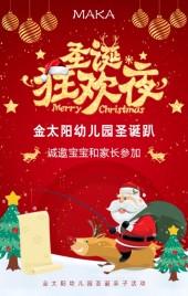 圣诞节幼儿园小学亲子活动邀请函宣传 /幼儿园圣诞趴!