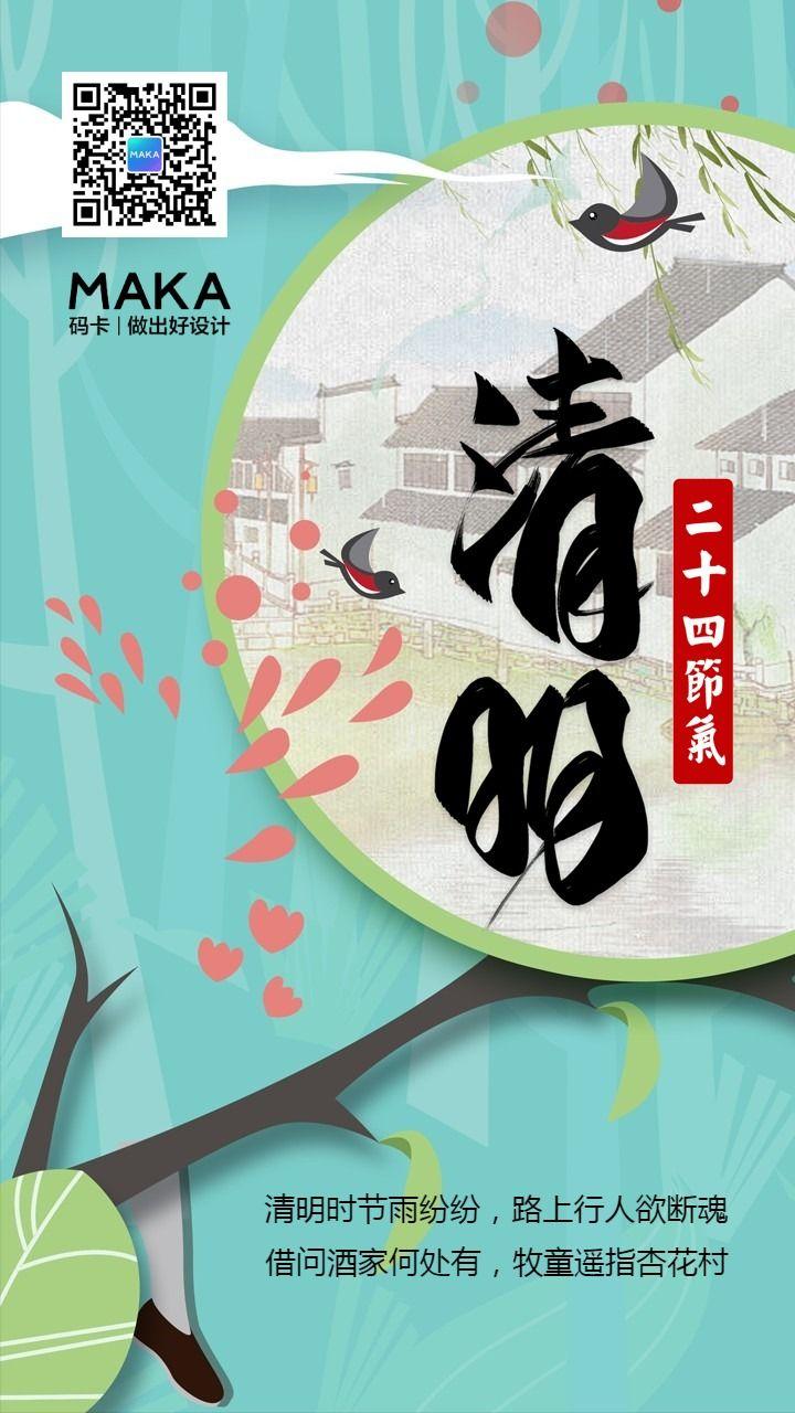 蓝色简约文艺清明节日签祝福海报