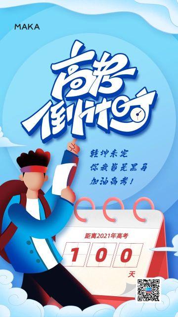 蓝色简约插画风格高考倒计时宣传手机海报
