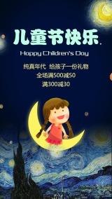 可爱手绘艺术六一儿童节商品促销活动创意宣传海报