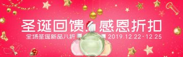 店铺banner圣诞节电商美妆新品折扣促销宣传海报