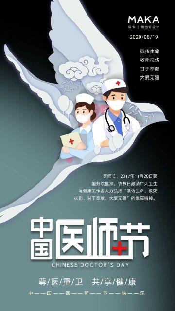 8.19简约和平鸽中国医生节手机海报