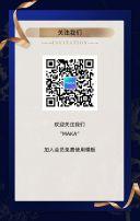 高端蓝色科技互联网商务峰会论坛会议邀请函企业宣传H5