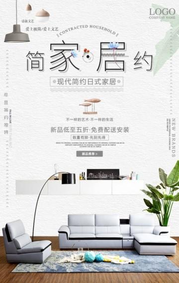 简约家具,促销模板
