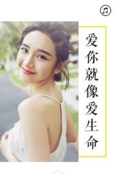 520情人节七夕通用表白纪念相册爱你就像爱生命