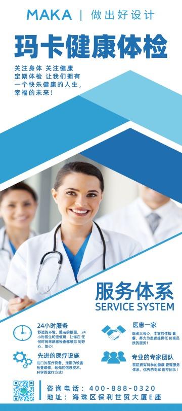 蓝色简约风格健康体检宣传展架
