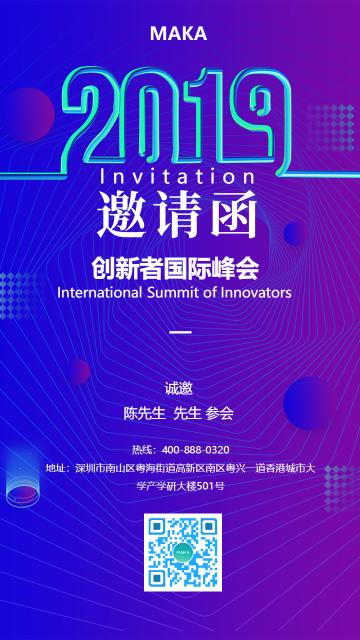 简约风创新者国际峰会邀请函海报