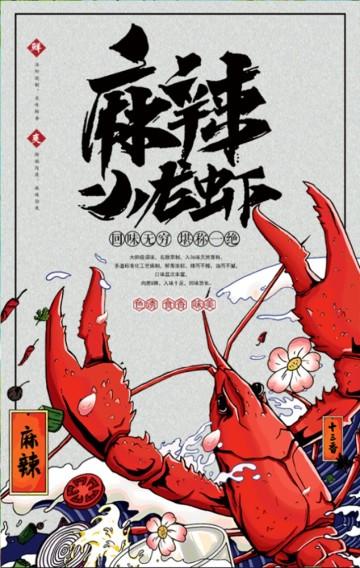 美食餐饮龙虾促销