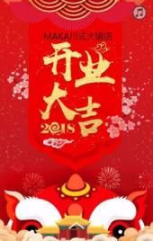 红色中国风喜庆火锅店开业大吉H5宣传模板