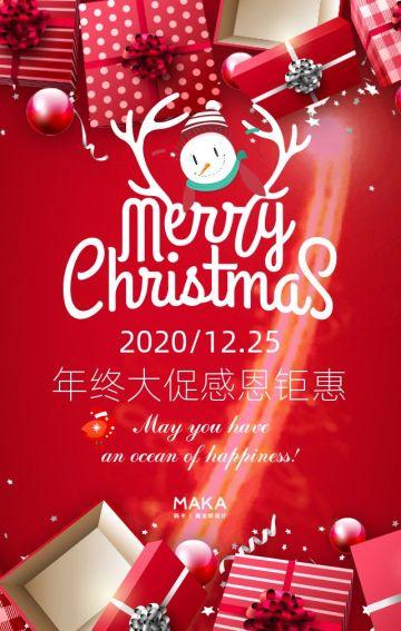 红色简约圣诞节年终大促感恩钜惠促销活动翻页H5