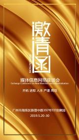 金色绚丽企事业单位会议请柬海报