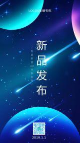 蓝色简约大气新品发布会商务年度盛会邀请函海报