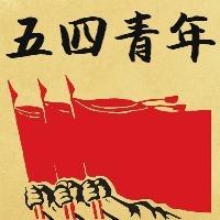 红色复古五四青年节节日宣传微信公众号小图