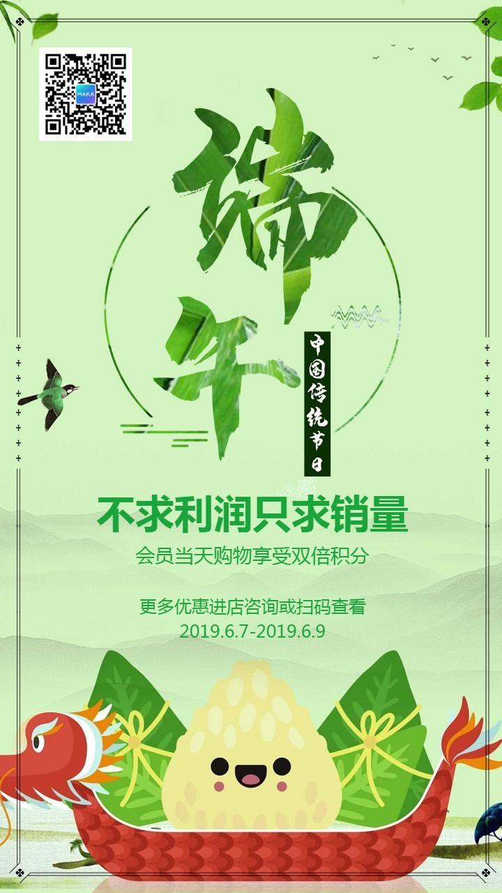 绿色中国风端午节商家促销活动宣传海报