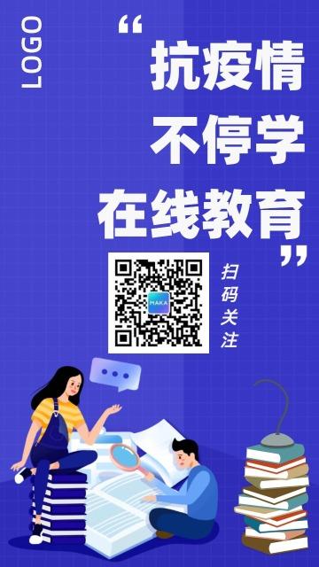 在线教育简约风格活动宣传海报模板