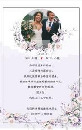 婚礼 清新时尚韩式简约优雅婚礼邀请函请帖