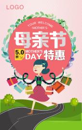 母亲节节日促销活动电商商家促销淘宝天猫促销母亲节活动推广
