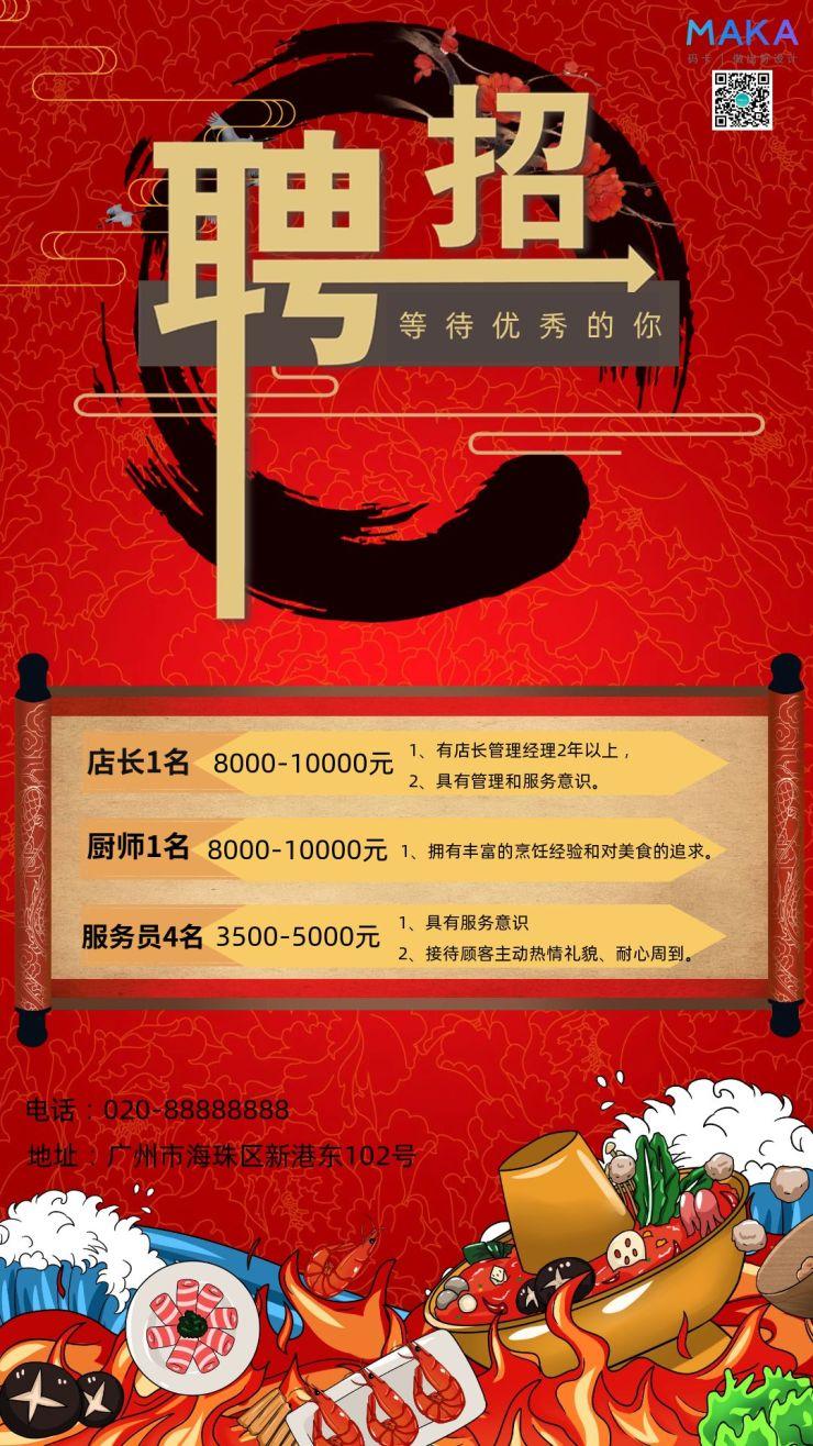 红色个性国潮卡通手绘餐饮美食招聘海报模板