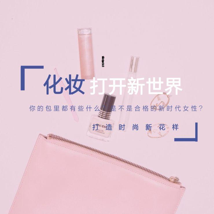 粉色简约美容化妆护肤微信公众号小图