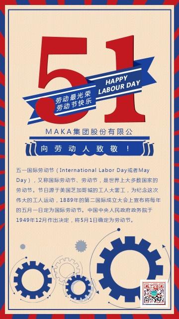 红蓝简约五一劳动节放假通知手机海报
